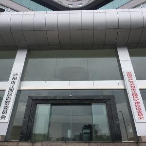 江阳区纪律监查办公大楼治理案例
